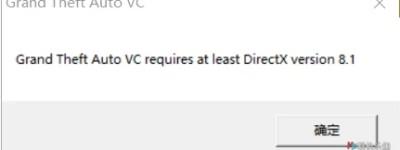 《罪恶都市》运行提示DX8.1,无法启动游戏?