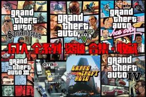 【侠盗猎车手/GTA】全系列游戏资源免费下载